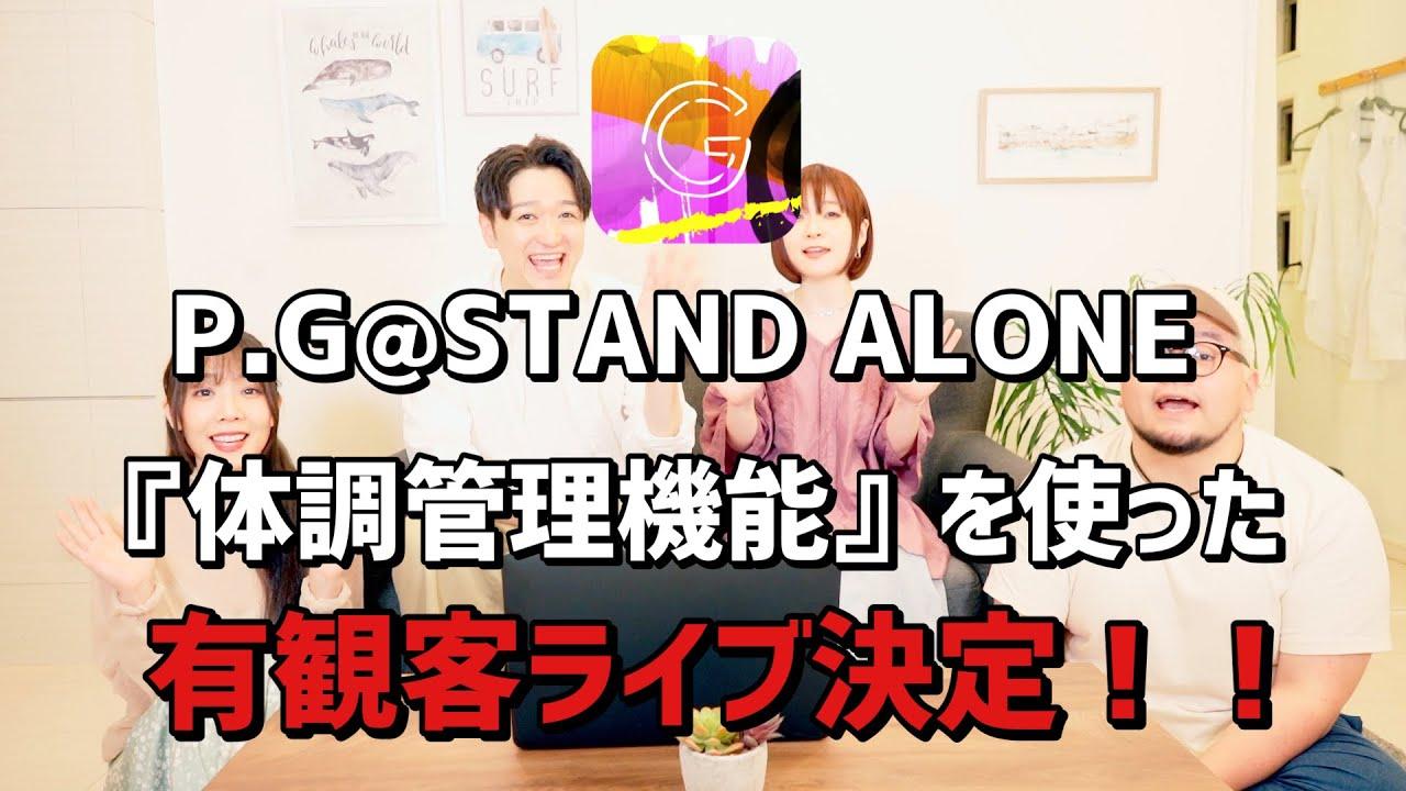 P.G@STAND ALONEの新システム『体調管理機能』を使った有観客ライブ決定!!