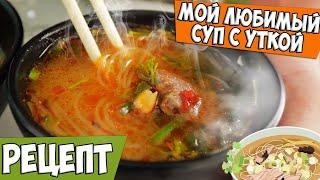 Вкуснейший суп из утки! Местный рецепт