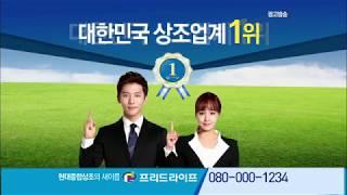 프리드라이프 [홈쇼핑영상제작] 인포머셜/홈쇼핑광고영상