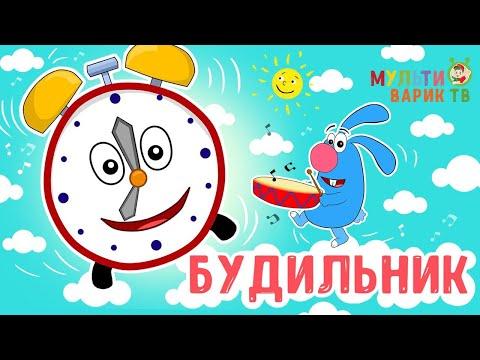 Мультфильм про будильник