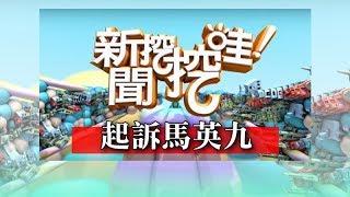 Video 新聞挖挖哇:起訴馬英九20170315 download MP3, 3GP, MP4, WEBM, AVI, FLV Juli 2018