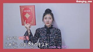 [뮤지컬 레드북] 나는 야한 여자 Cover By. 정…