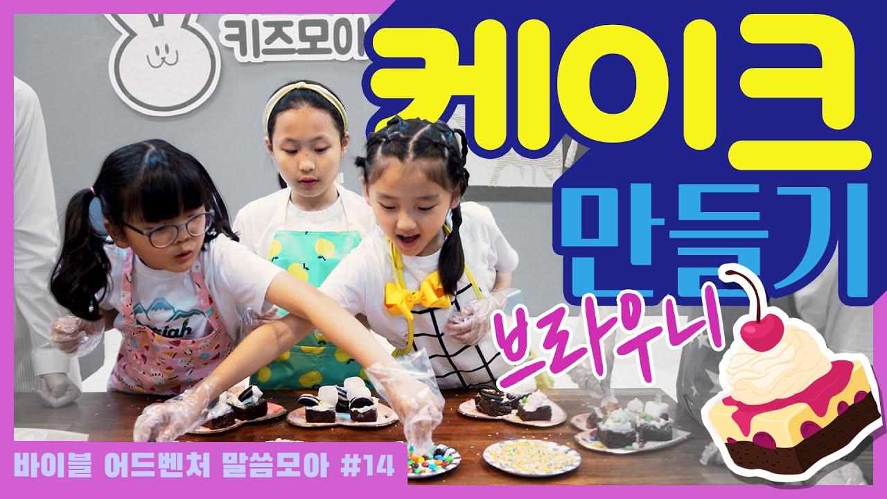 [키즈모아 - 바이블 어드벤처 말씀모아 #14] 케이크 만들기 / 브라우니 / 어린이 리얼리티 액티비티 / 교회학교 영상 / 어린이 찬양 율동