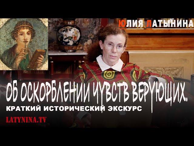 Юлия Латынина / Об оскорблении чувств верующих / LatyninaTV /