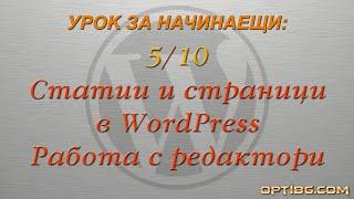 Урок 5/10: Статии и страници в WordPress