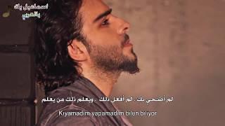 حصريا اسماعيل يك 2018 بكيت على الجدران اغنية تركية مترجمة ismail yk Duvarlarda ağladım HD