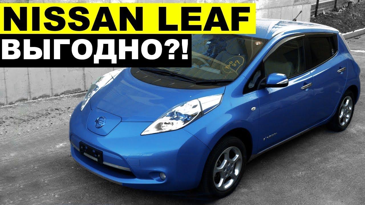 Авто из Японии - Выгодно ли владеть электрокаром? обзор Nissan Leaf