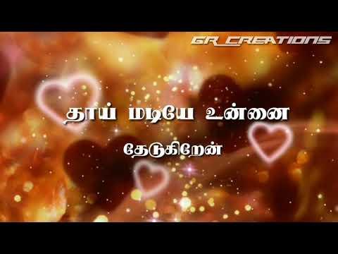 Tamil WhatsApp status lyrics    Thai madiye song    Red movie