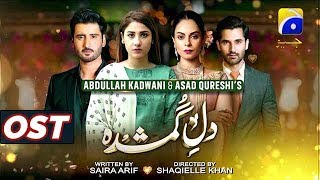 Dil-e-Gumshuda | Full OST | Hina Altaf | Agha Ali | Nabeel Shaukat | Beena Khan | Har Pal Geo