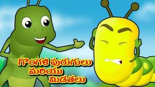గొంగళి పురుగులు మరియు మిడతలు   Caterpillar and Crickets   Animal Stories   Telugu Moral Stories