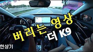 [버리는 영상]더 K9 3.8 시승기(2019 Kia K900) - 2018.09.09