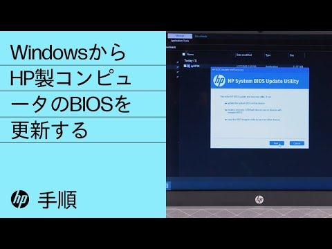 WindowsからHP製コンピュータのBIOSを更新する | HP製コンピュータ | HP