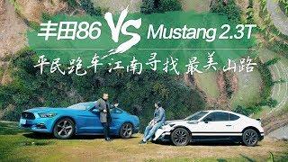 【乌托邦试驾15】丰田86 VS Mustang  平民跑车寻找江南最美山路