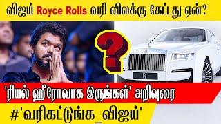 'WeSupportThalapathyVijay' | 'வரிகட்டுங்க_விஜய்' | வரிவிலக்கு கேட்டது ஏன்? | Actor Vijay