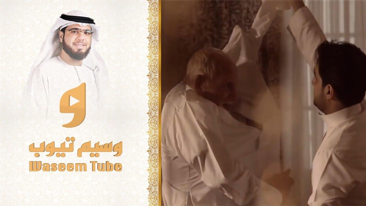 الرحمة بكبار السن | الشيخ وسيم يوسف