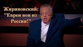 """Жириновский: """"Евреи вон из России"""""""