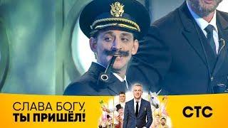Импровизация Михаила Башкатова | Слава Богу, ты пришёл!