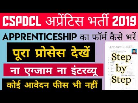 CSPDCL Apprentice Recruitment 2019