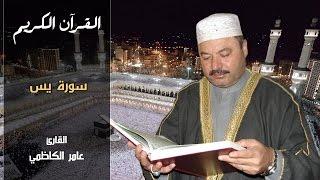 سورة يس - عامر الكاظمي