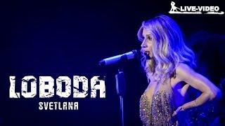 Концерт Светлана Лобода в Иваново 2017, клип текила любовь, твои глаза, к чёрту любовь.