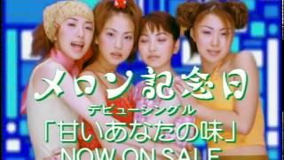 甘いあなたの味(TV-CM)