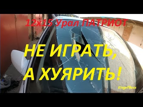 Ural Patriot 15 ломает лобовое! Opel Omega от KingofBass
