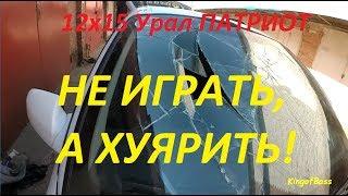 Ural Patriot 15 ломает лобовое Opel Omega от KingofBass