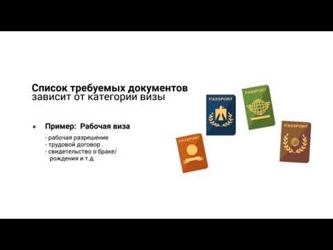 Правила получения виз в Казахстан