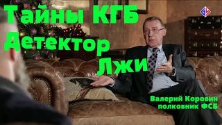 Тайны КГБ: детектор лжи • полковник ФСБ в отставке Валерий Коровин