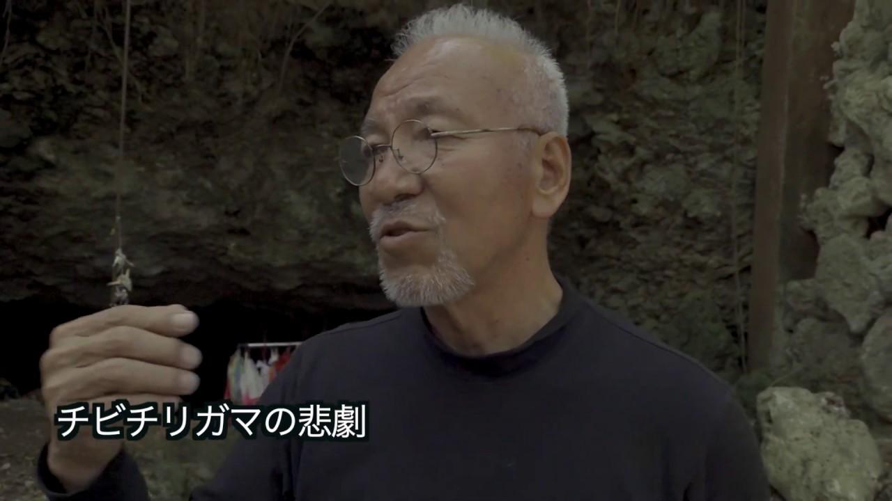 知 戦 記憶 られ 悲しみ 沖縄 ざる ドキュメンタリー の