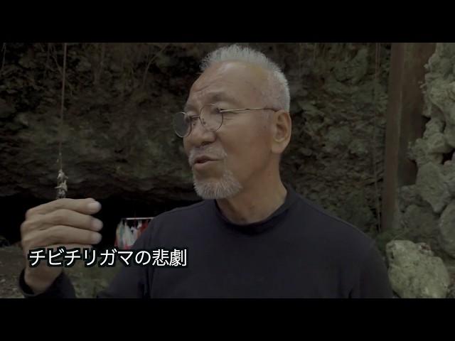 映画『ドキュメンタリー沖縄戦 知られざる悲しみの記憶』予告編