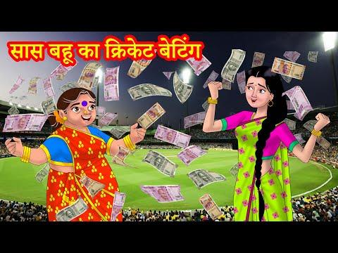 सास बहू का क्रिकेट बेटिंग Hindi Kahani | Anamika TV Saas Bahu Hindi Kahaniya S1:E45 | Hindi Comedy