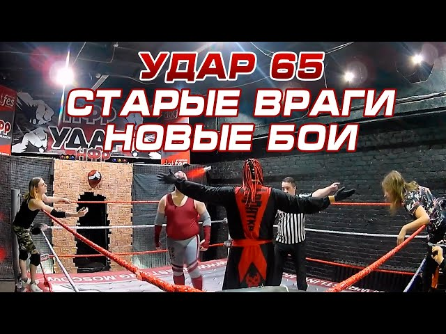 Старые враги, новые бои | Реслинг-шоу НФР «Удар» №65 | IWF Russia Pro Wrestling Show