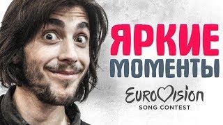 Евровидение. ГРОМКИЕ СКАНДАЛЫ, ЯРКИЕ МОМЕНТЫ и КАЗУС на ЕВРОВИДЕНИИ 2017 года