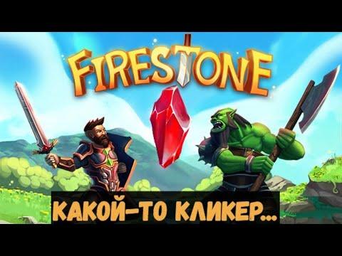 Firestone Idle RPG - играем в сомнительную игру - кликер )))