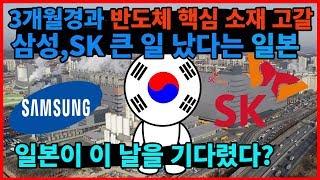 반도체 핵심소재 고갈되어 한국 반도체 큰 일 났다는 일본!