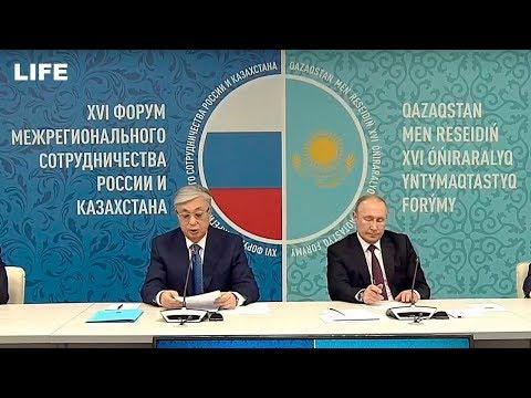 Путин на форуме сотрудничества РФ и Казахстана