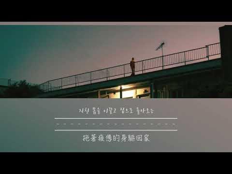 【韓繁中字】4Men 申勇在 (신용재, 포맨) - 今天 (오늘)