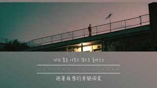 【韓繁中字】4Men 申勇在 (신용재, 포맨) - 今天 (오늘) - Stafaband
