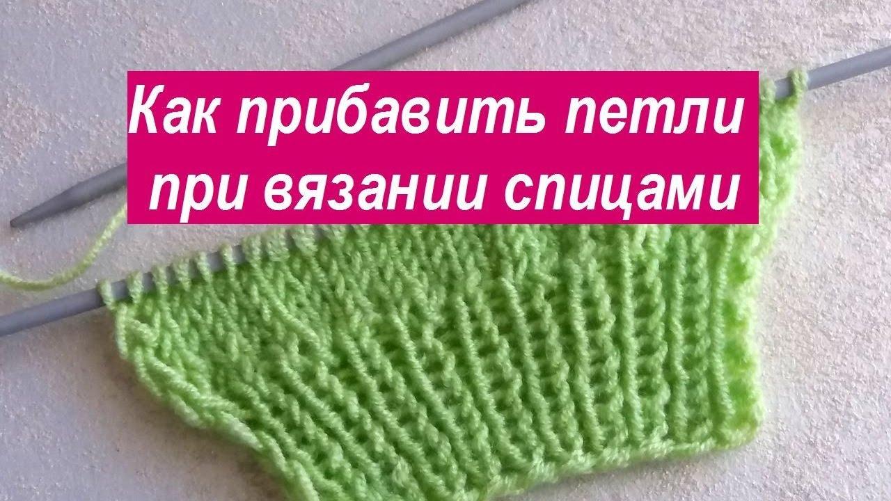 Как убавить петли при вязании рукава спицами 30