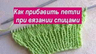 Как прибавить петли при вязании спицами после резинки - видео урок прибавки из протяжки