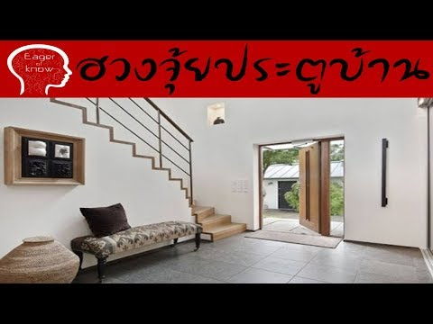(EOK) ฮวงจุ้ยประตูบ้าน เปิดรับความร่ำรวย
