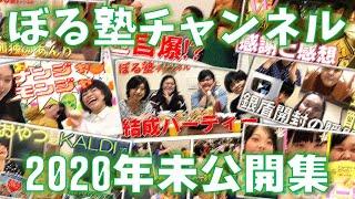 ぼる塾チャンネル2020未公開集!