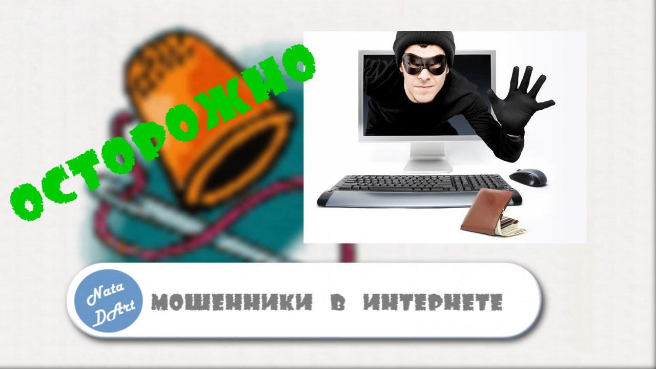 интернет мошенничество на сайте знакомств пойман мошенник
