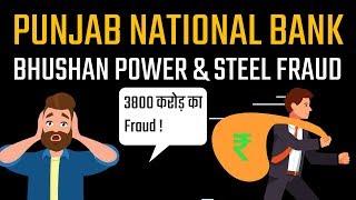 Punjab National Bank - Bhushan Power & Steel Fraud   In Hindi