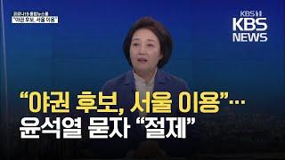 """박영선 """"오세훈·안철수, 서울 이용""""…윤석열 묻자 """"절…"""
