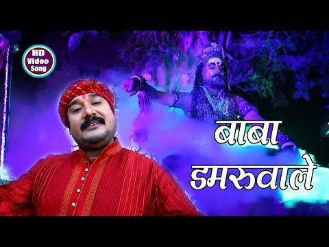 #Gopal Rai का सबसे ज्यादा बजने वाला शिव भजन 2018 - Baba Damrua Wala Ho - BHOJPURI KANWAR VIDEO SONG