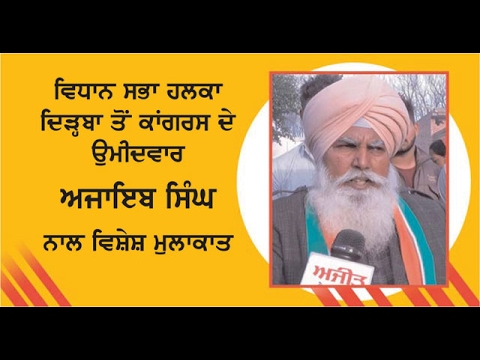 Spl. Interview with Ajaib Singh , (INC) Candidate from Dirba