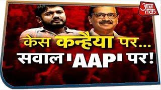 केस कन्हैया पर...सवाल 'AAP' पर! | Halla Bol with Chitra Tripathi | 1 March 2020