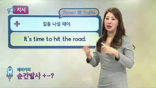 매일 10분 영어 - 에리카의 순간 발사 +-? - Unit 3. Hit the road Jack_#001